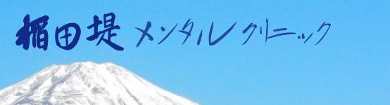 稲田堤メンタルクリニック